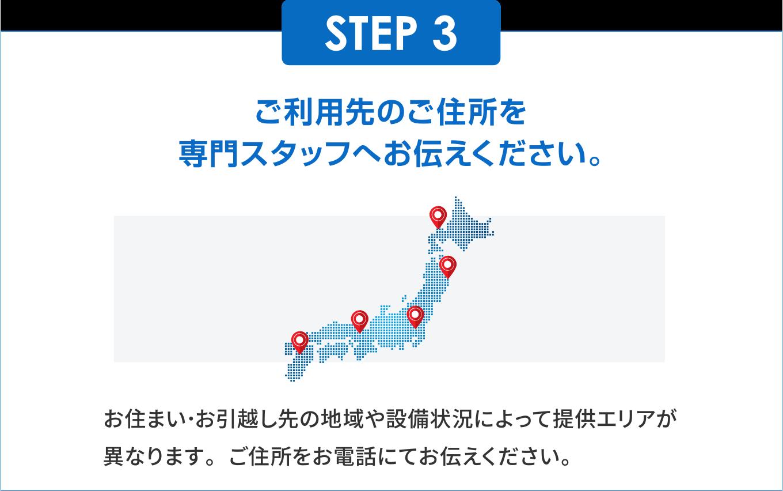 光 東日本 エリア フレッツ